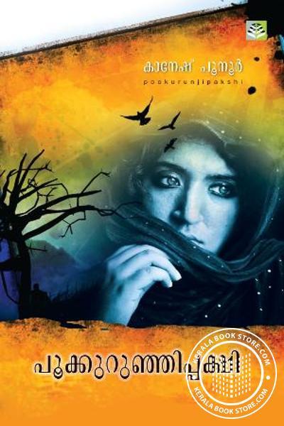 Cover Image of Book പൂക്കുറിഞി പക്ഷി