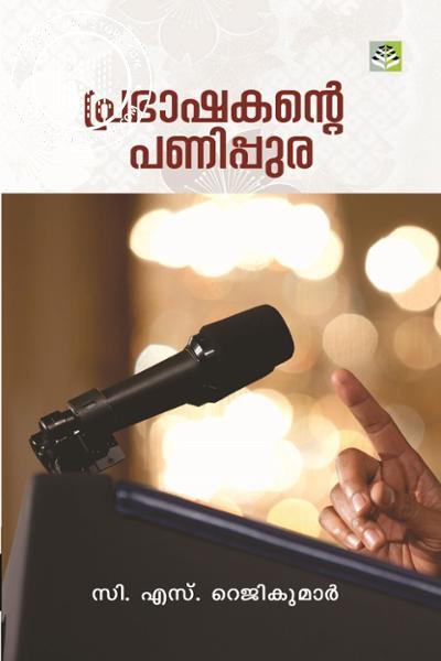 Cover Image of Book Prabhashante Panippura