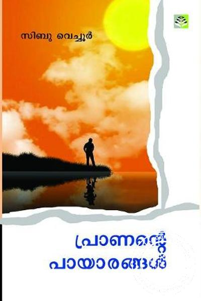 Cover Image of Book Pranante Paayaarangal
