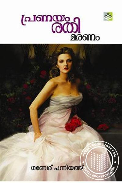 Cover Image of Book Pranayam Rathi Maranam
