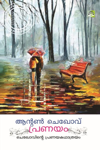 Cover Image of Book Pranayam
