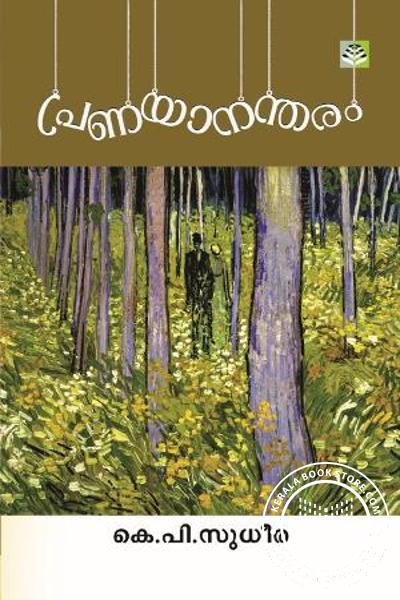 Cover Image of Book Pranayanantharam