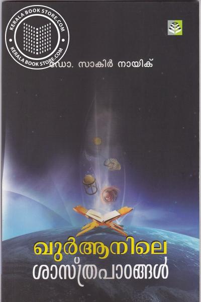 Cover Image of Book Quranile Sastrapadangal