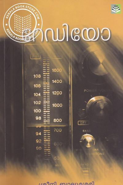 Cover Image of Book റോഡിയോ