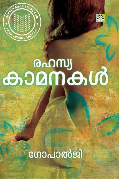 Cover Image of Book Rahasya Kamanakal
