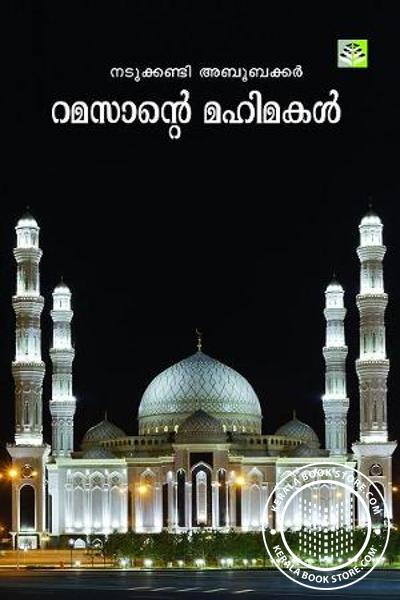 Cover Image of Book Ramsante Mahimakal