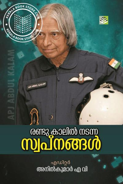 Cover Image of Book Randukaalil Nadanna Swapnagal