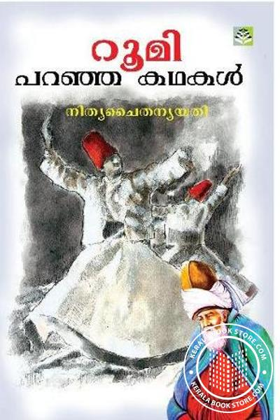 Cover Image of Book റൂമി പറഞ്ഞ കഥ
