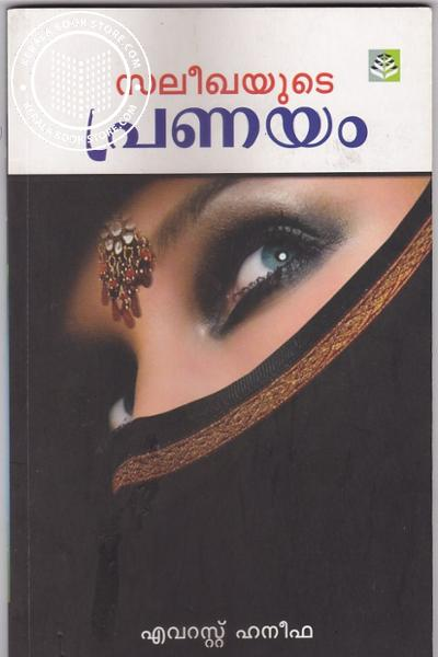 Cover Image of Book Saleeghayude Pranayam
