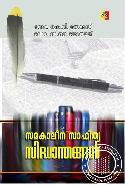 Image of Book സമകാലീന സഹിത്യ സിദ്ധാന്തങ്ങള്