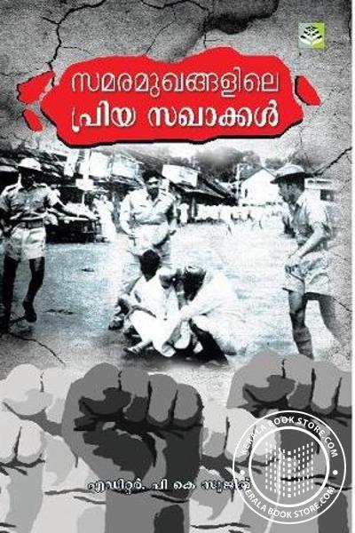 Cover Image of Book സമര മുഖങ്ങളിലെ പ്രിയ സഖാക്കള്