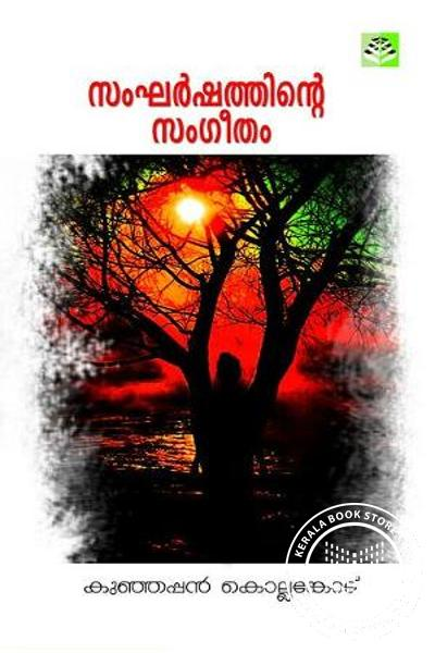 Cover Image of Book Sangharshaththinte Sangeetham