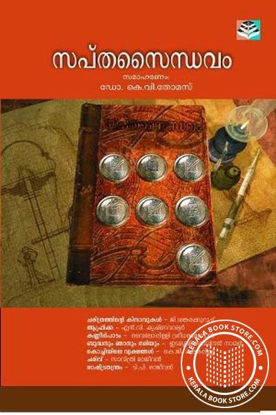 Cover Image of Book സപ്ത സൈന്ധവം