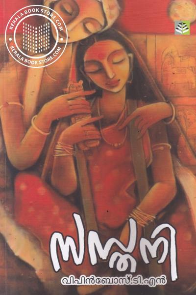 Image of Book Sasthani