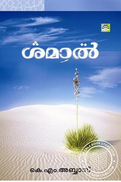 Cover Image of Book ശമാല്‍