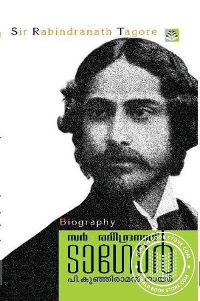 Cover Image of Book സര് രവീന്ദ്ര നാഥ് ടാഗോര്