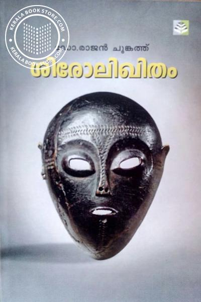 Cover Image of Book Sirolikhitham