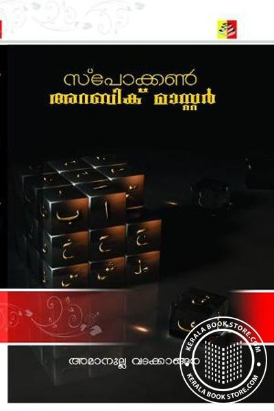 Cover Image of Book Spocken Arabic Master Malayalam