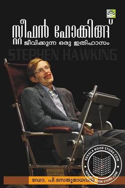 Cover Image of Book Steaphan Hawkins Jeevikkunna Oru Ithihaasam