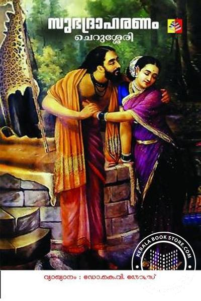 Cover Image of Book Subhadraharanan