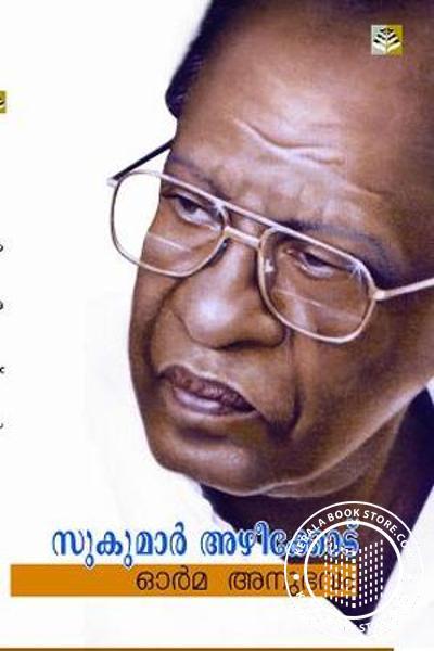 Image of Book സുകുമാര് അഴീക്കോട് ഓര്മ്മ അനുഭവം