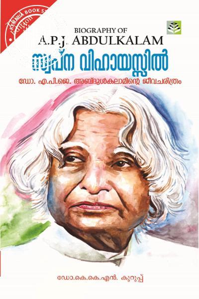 Cover Image of Book സ്വപ്ന വിഹായസ്സില്