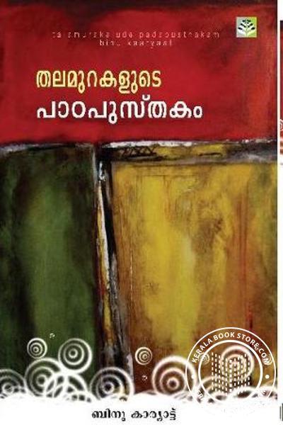 Cover Image of Book Thalamurakalude Paadapusthakam