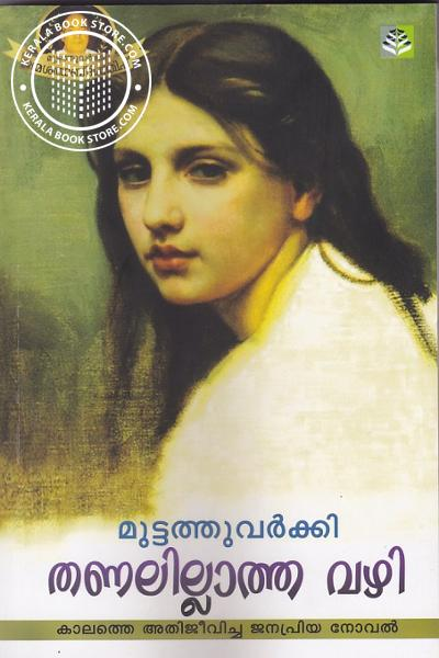 Cover Image of Book Thanalilatha Vazhi