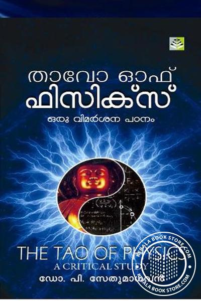 Cover Image of Book The Thao Of Physics - Oru Vimarsana Padanam