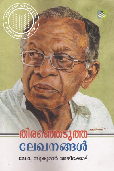 Cover Image of Book Therenjedutha Lekhanangal Sukumar Azheekode