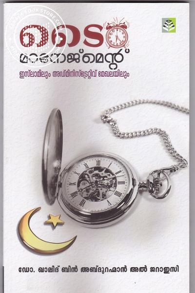 Cover Image of Book ടൈം മാനേജ്മെന്റ്