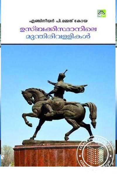 Cover Image of Book Usbeckisthaanile Munthiri Vallikal
