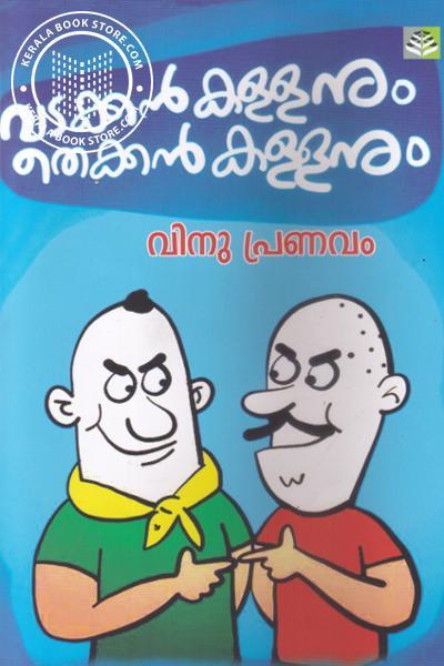 Cover Image of Book വടക്കന് കള്ളനും തെക്കന് കള്ളനും