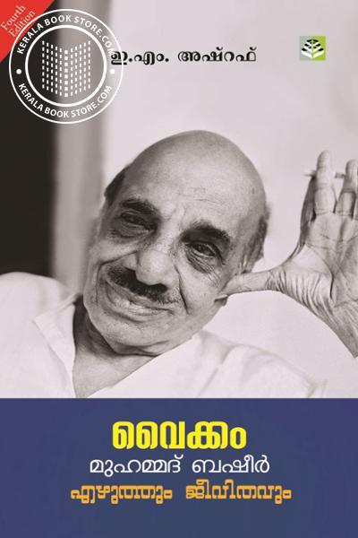 Cover Image of Book Vaikkam Muhammad Basheer Ezhuthum Jeevithavum