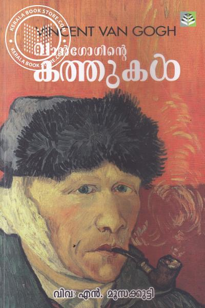 Cover Image of Book Vangogitne Kathukal