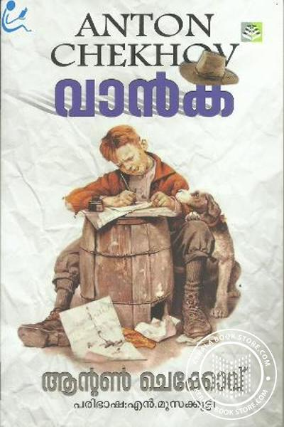 Cover Image of Book Vanka