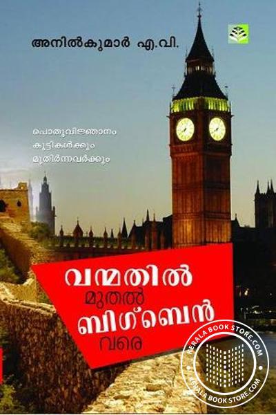 Cover Image of Book വന്മതില്