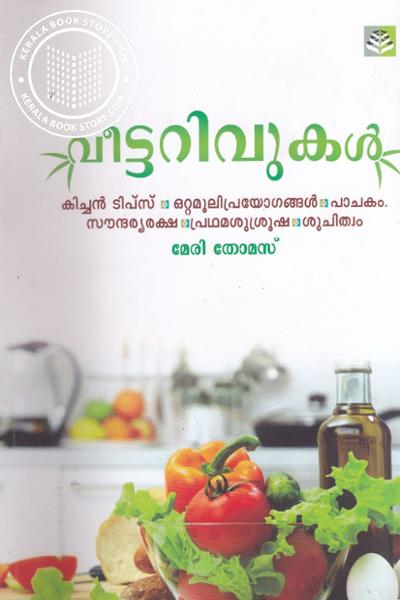 Cover Image of Book Veettarivukal