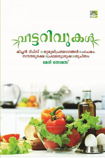 Cover Image of Book Veettaruvukal