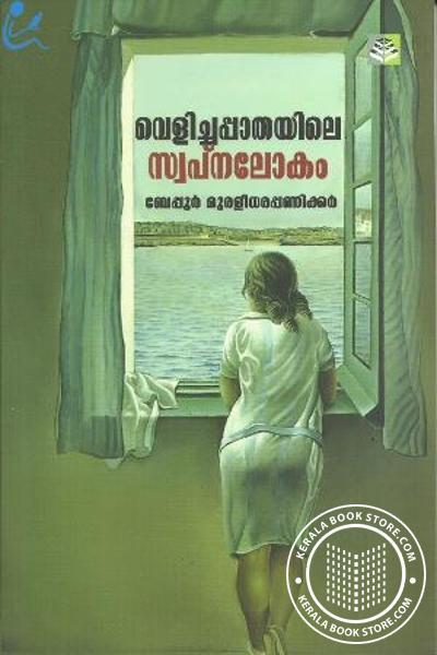 Cover Image of Book Velichappathayile Swapnalokam