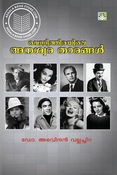 Cover Image of Book വെള്ളിത്തിരയിലെ അനശ്വര താരങ്ങള്