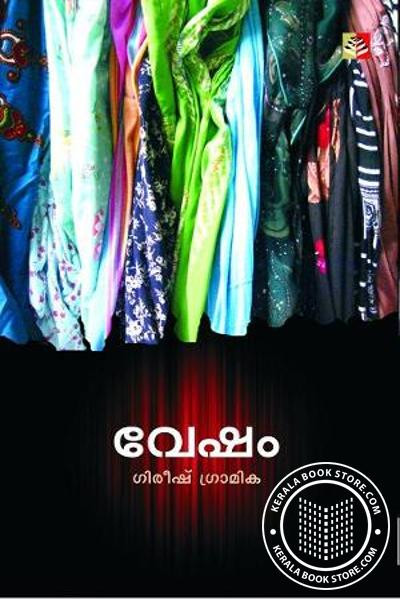 Cover Image of Book വേഷം