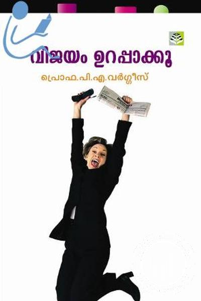 Cover Image of Book Vijayam Urappakkoo