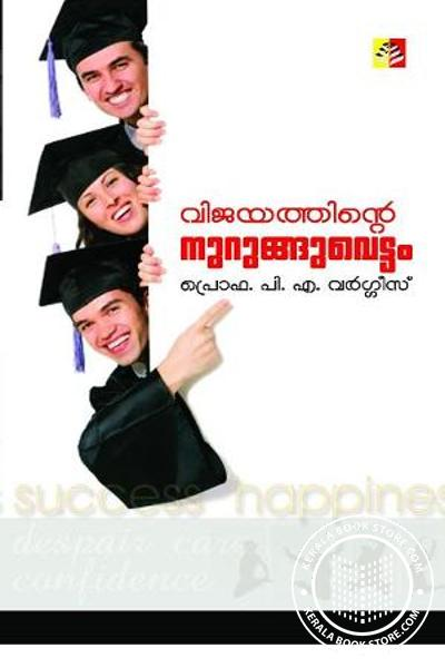 Cover Image of Book Vijayathinte Nurunguvettam