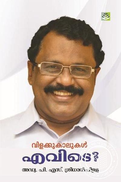 Cover Image of Book Vilakku Kalukal Evide
