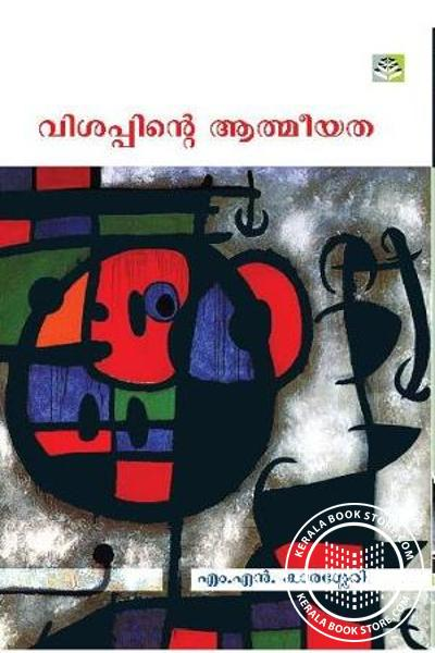 Cover Image of Book Visappinte Aathmeeyatha