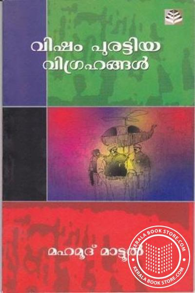 Cover Image of Book വിഷം പുരട്ടിയ വിഗ്രഹങ്ങള്
