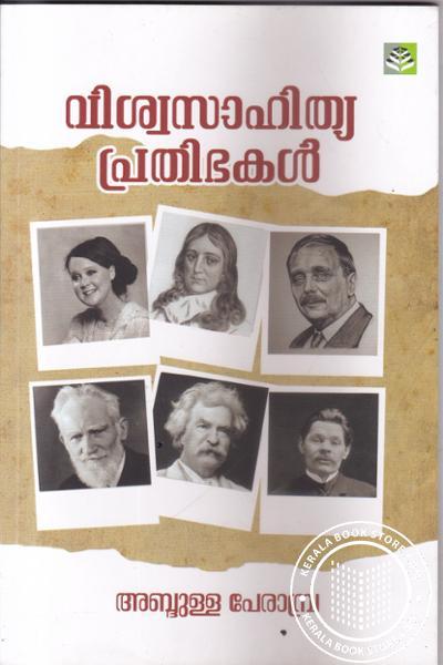 Cover Image of Book വിശ്വസാഹിത്യ പ്രതിഭകള്