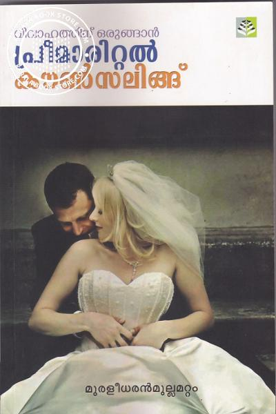 Cover Image of Book Vivahathinu Orugan Pre Marital Counselling