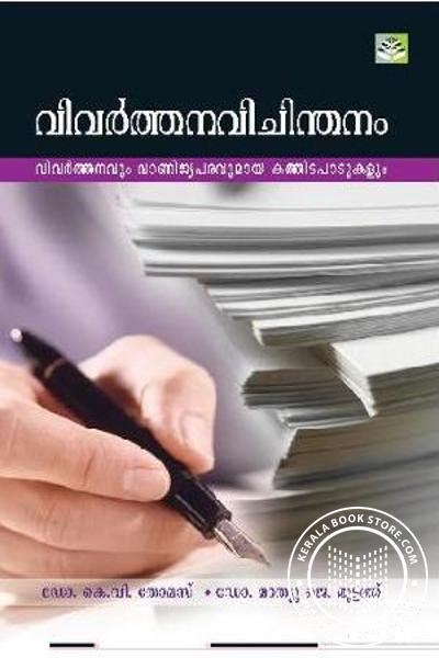 Cover Image of Book Vivarthana Vichinthanam